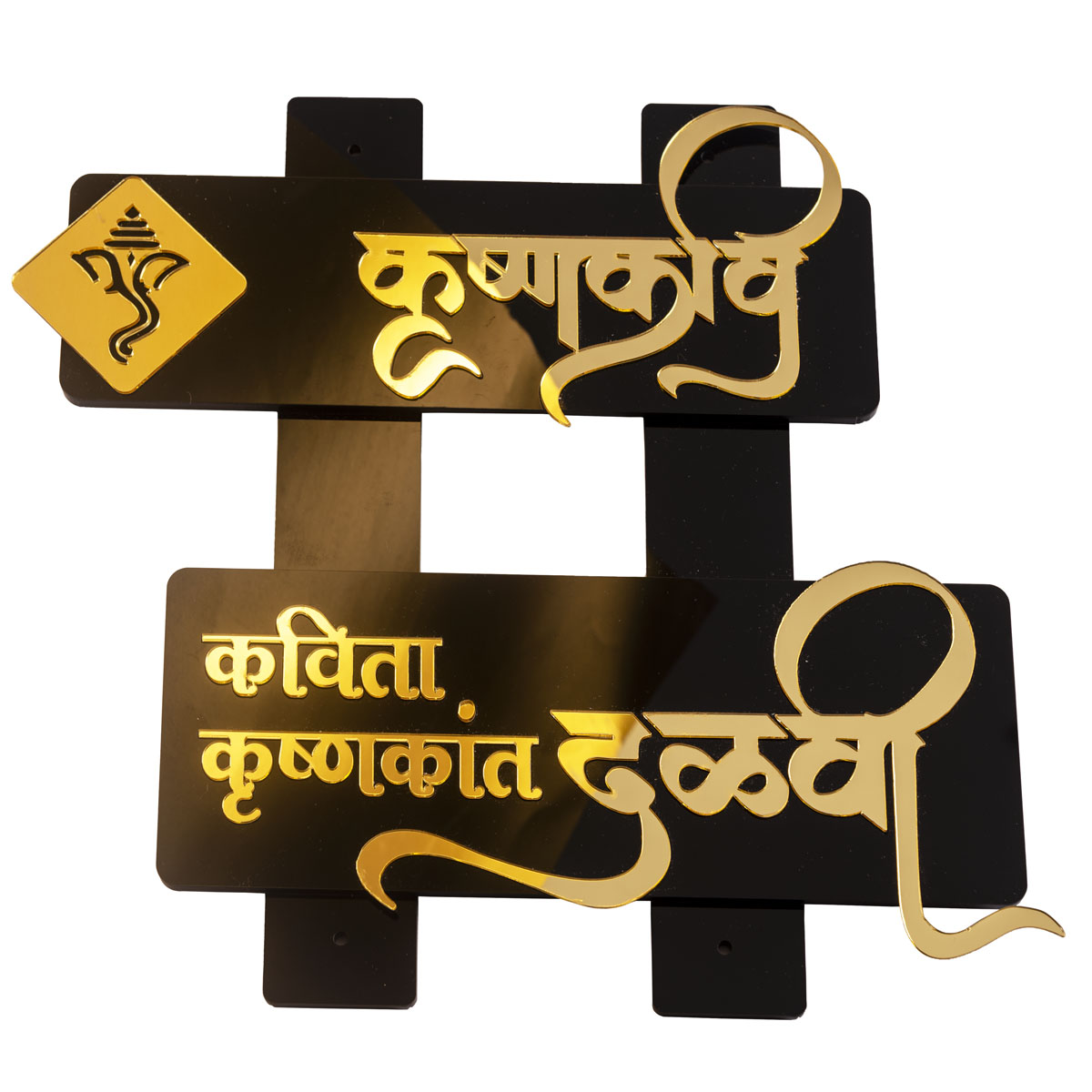custom name plate made of gold letters in Marathi cut and pasted on a black acrylic base plate